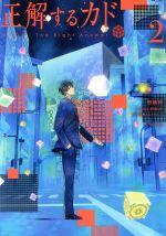 正解するカド(2)(モーニングKC)(大人コミック)