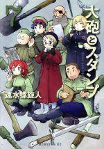 大砲とスタンプ(7)(モーニングKC)(大人コミック)