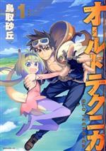 オールドテクニカ(1)(モーニングKC)(大人コミック)