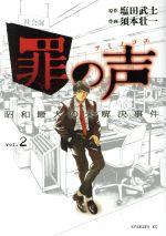 罪の声 昭和最大の未解決事件(2)(イブニングKC)(大人コミック)