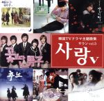 サラン5~韓国TVドラマ主題歌集~(通常)(CDA)