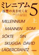 ミレニアム5 復讐の炎を吐く女(上)(単行本)