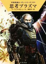 思考プラズマ(ハヤカワ文庫SF宇宙英雄ローダン・シリーズ559)(文庫)