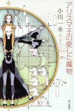 アリスマ王の愛した魔物(ハヤカワ文庫JA)(文庫)