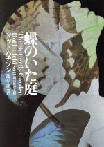 蝶のいた庭(創元推理文庫)(文庫)