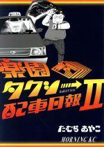 楽園タクシー配車日報(2)(モーニングKC)(大人コミック)
