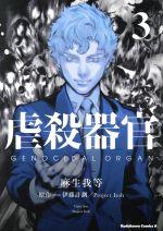 虐殺器官(3)(角川Cエース)(大人コミック)