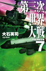 第三次世界大戦 沖縄沖航空戦(C・NOVELS)(7)(新書)