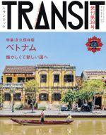 TRANSIT 永久保存版 ベトナム  懐かしくて新しい国へ(講談社MOOK)(第38号)(ガイド付)(単行本)