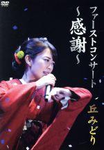 ファーストコンサート ~感謝~ 丘みどり(通常)(DVD)