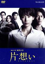 連続ドラマW 東野圭吾「片想い」DVD BOX(通常)(DVD)