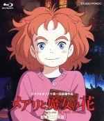 メアリと魔女の花(Blu-ray Disc)(BLU-RAY DISC)(DVD)