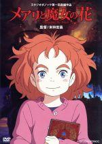 メアリと魔女の花(通常)(DVD)