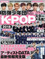K-POP スター大名鑑! 完全保存版(DIA Collection)(2018)(単行本)