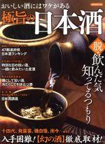 極旨の日本酒 おいしい酒にはワケがある(洋泉社MOOK)(単行本)
