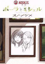 ACCA13区監察課 外伝 ポーラとミシェル(ビッグガンガンC)(大人コミック)