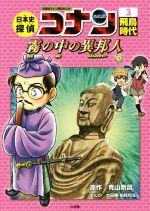 日本史探偵コナン 名探偵コナン歴史まんが 飛鳥時代 霧の中の異邦人(CONAN COMIC STUDY SERIES)(3)(児童書)