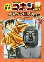 日本史探偵コナン 名探偵コナン歴史まんが 奈良時代 裏切りの巨大像(CONAN COMIC STUDY SERIES)(4)(児童書)