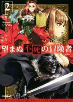 望まぬ不死の冒険者(オーバーラップノベルス)(2)(単行本)