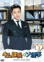 キム課長とソ理事 ~Bravo! Your Life~ DVD-BOX2(通常)(DVD)