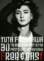 古川雄大 30TH ANNIVERSARY BOOK FRee&eASY