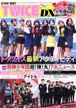 K-POP NEXT TWICE DX(MSムック)(カレンダー、カード付)(単行本)