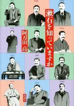 漱石を知っていますか(単行本)