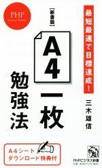 A4一枚勉強法 新書版 最短最速で目標達成!(PHPビジネス新書)(新書)