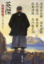 英傑 西郷隆盛アンソロジー(新潮文庫)(文庫)
