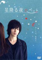 星降る夜のペット(通常)(DVD)