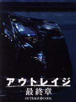 アウトレイジ 最終章 スペシャルエディション(特装限定版)(Blu-ray Disc)(ケース、DVD1枚、解説書付)(BLU-RAY DISC)(DVD)