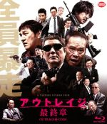 アウトレイジ 最終章(通常版)(Blu-ray Disc)(BLU-RAY DISC)(DVD)