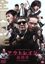 アウトレイジ 最終章(通常版)(通常)(DVD)