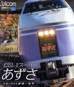 E351系 特急スーパーあずさ 紅葉に染まる新宿~松本(Blu-ray Disc)(BLU-RAY DISC)(DVD)