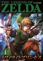 ゼルダの伝説 トワイライトプリンセス(4)(てんとう虫CSP)(大人コミック)