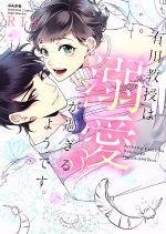 有川教授は溺愛が過ぎるようです。(Sgirl C)(大人コミック)