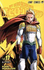 僕のヒーローアカデミア(17)(ジャンプC)(少年コミック)