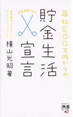 年収200万円からの貯金生活宣言(ディスカヴァー携書190)(新書)