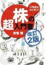 いちばんカンタン!株の超入門書 改訂2版(単行本)