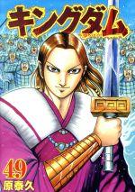 キングダム(49)(ヤングジャンプC)(大人コミック)