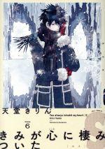 きみが心に棲みついたS(6)(フィールC)(大人コミック)