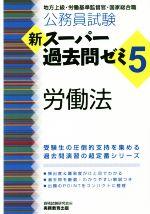 公務員試験 新スーパー過去問ゼミ 労働法 地方上級・労働基準監督官・国家総合職(5)(単行本)
