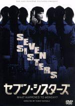 セブン・シスターズ(通常)(DVD)