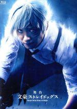 舞台「文豪ストレイドッグス」(Blu-ray Disc)(BLU-RAY DISC)(DVD)