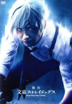 舞台「文豪ストレイドッグス」(通常)(DVD)