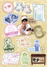 モテ福7(通常)(DVD)