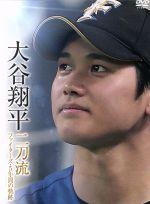 大谷翔平 二刀流 ファイターズ・5年間の軌跡(通常)(DVD)