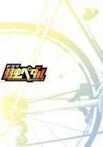 ドラマ『弱虫ペダルSeason2』 DVD-BOX(BOX、フォトブックレット付)(通常)(DVD)