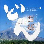 NHK大河ドラマ「西郷どん」オリジナル・サウンドトラックI(通常)(CDA)