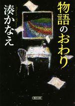 物語のおわり(朝日文庫)(文庫)